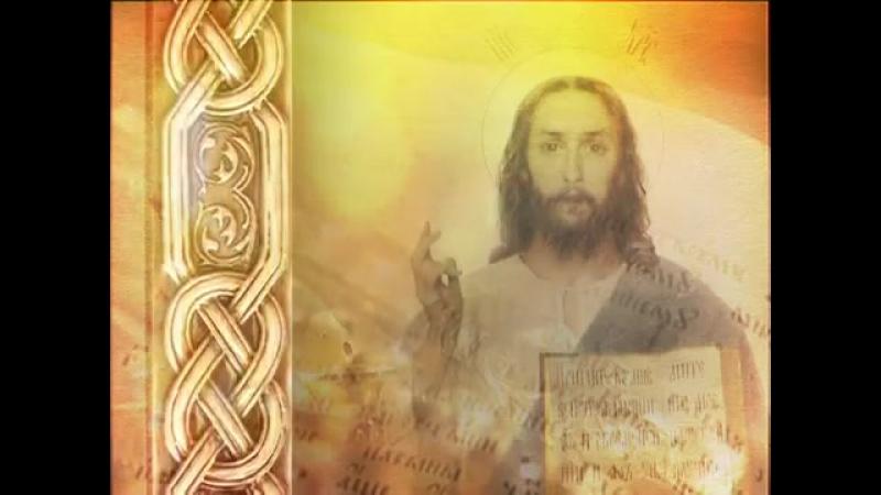 Читаем Евангелие вместе с Церковью. 2013г [Мк.15:22, 25, 33-41] [группа ЕВАНГЕЛИЕ ДНЯ каждый день]