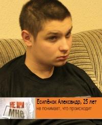 Александр Есипёнок