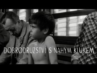 Приключения с голым мальчиком / Dobrodruzství s nahým klukem / 1964 / Ян Моравец