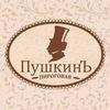 Пироговая «ПушкинЪ»