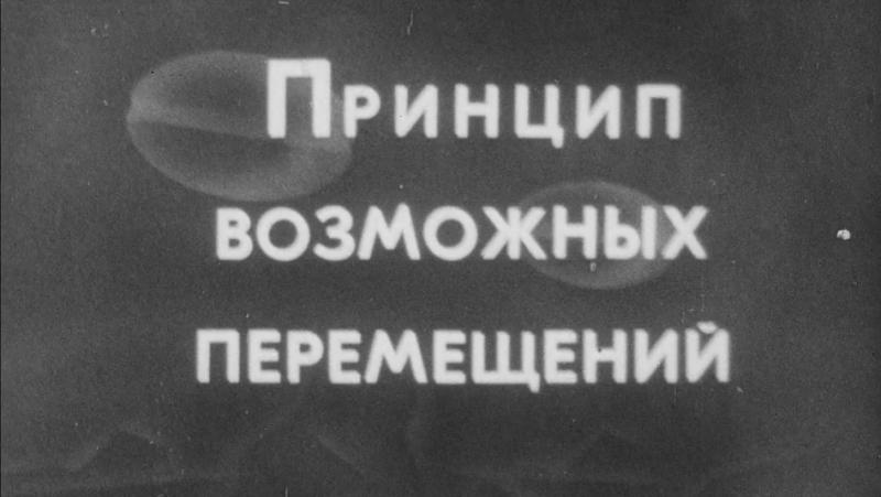 Принцип возможных перемещений / 1978 / КиевНаучФильм