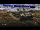 World of Tanks. (в 21:30 по МСК, чтобы я увидел, надо писать в чат Ютуб или Твич)