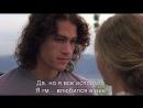 10 Причин Моей Ненависти 10 Things I Hate About You 1999 eng rus sub