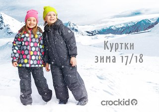 крокид зима 2016-2017 фото в живую