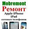 Ремонт сотовых телефонов и ноутбуков в Москве