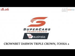 Virgin Australia Supercars Championship. Darwin. Гонка 2 (HD 720p, 18.06.2017) [Русская озвучка, 545TV, A21 Network]