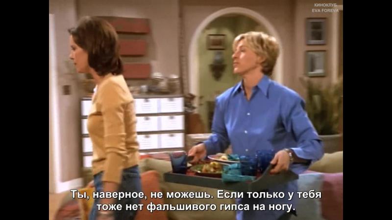 Ellen S05 E22 rus sub EVA FOREVA