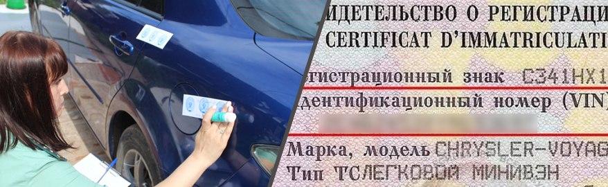 Как проверить машину на арест по ВИН-коду?