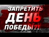 Запретить День Победы! Ban on Victory Day