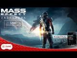 Mass Effect: Andromeda И КОНКУРС