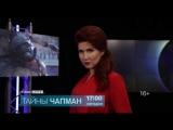 Тайны Чапман 1 февраля в 17:00 на РЕН ТВ