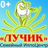 Лучик - Иппотерапия и конный спорт в Ульяновске