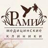 Медицинские клиники «РАМИ»