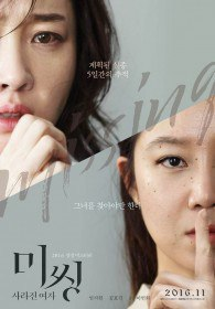 Пропавшая женщина / Missing: sarajin yeoja (2016)
