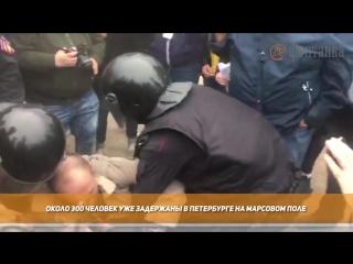 Около 300 человек уже задержаны в Петербурге на Марсовом поле