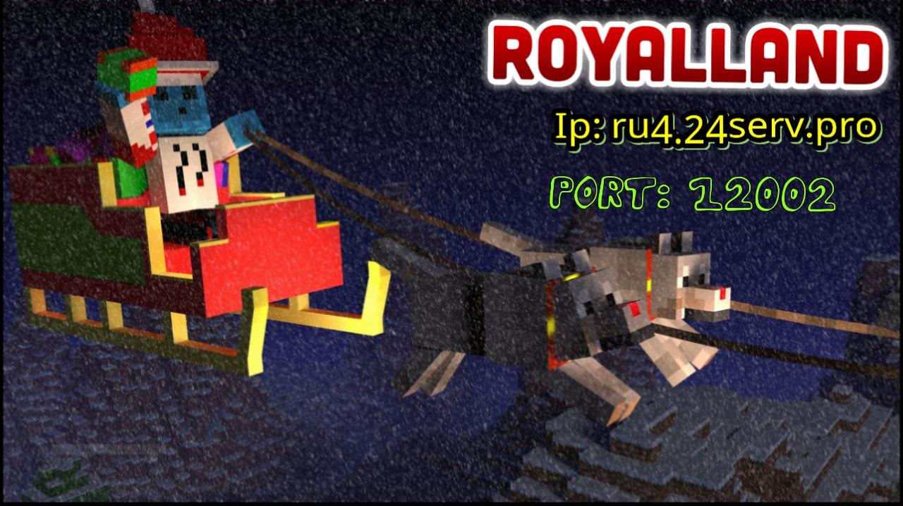 RoyalLand [MСPE] [Survivаl]