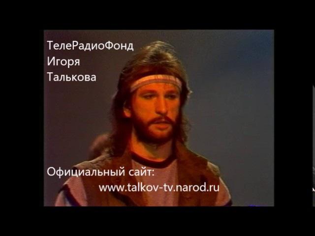 Игорь Тальков - Чудак