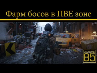 Tom Clancy's The Division Фарм босов в ПВЕ зоне
