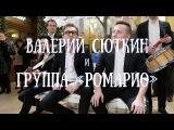 Валерий СЮТКИН и группа