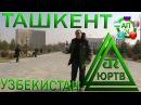 ЮРТВ 2017 Узбекистан. Ташкент и поезд до Самарканда. №222