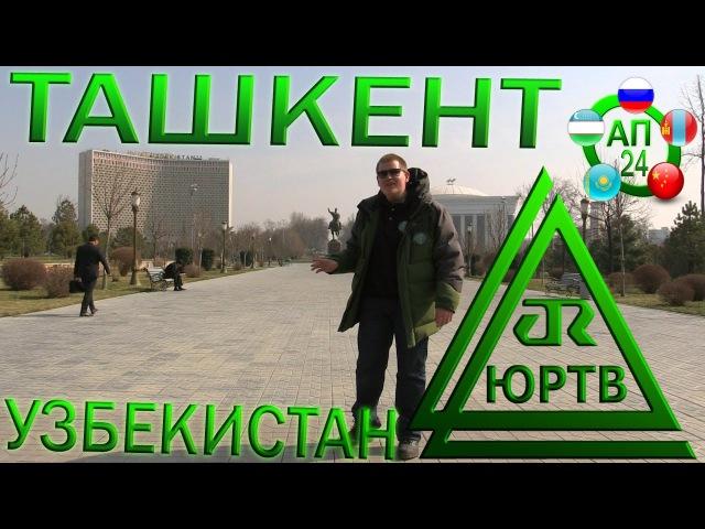 ЮРТВ 2017: Узбекистан. Ташкент и поезд до Самарканда. [№222]