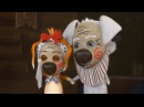 Озорная семейка Настоящая драма Поучительный мультфильм для детей