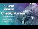 06/23.06.2017/11:00 УТРО/СТИВЕН ДЕ СИЛЬВА/ПРЕУСПЕВАЮЩАЯ ДУША