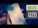 Обзор Meizu U20 - от интернет магазина 20К