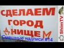 Смешные надписи ценники и объявления 14