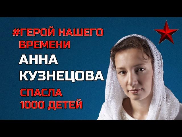 Герой нашего времени: АННА КУЗНЕЦОВА