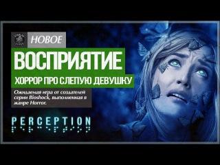 Хоррор от создателей cерии Bioshock! ● Perception