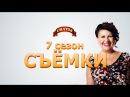 Татьяна Кравченко о 7 сезоне Сватов / Сваты 7 (new)