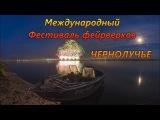 Международный Фестиваль фейерверков Чернолучье, Красный яр, Салют, г.Омск