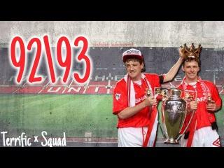 Terrific × Squad | «МАНЧЕСТЕР ЮНАЙТЕД» в сезоне АПЛ 1992/93