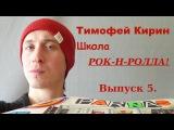 Тимофей Кирин#Гитарная школа импровизации#Блюз#Рок н ролл#Фразировка