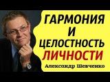 Проповедь Александр Шевченко  Гармония и целостность личности  Христианские п ...