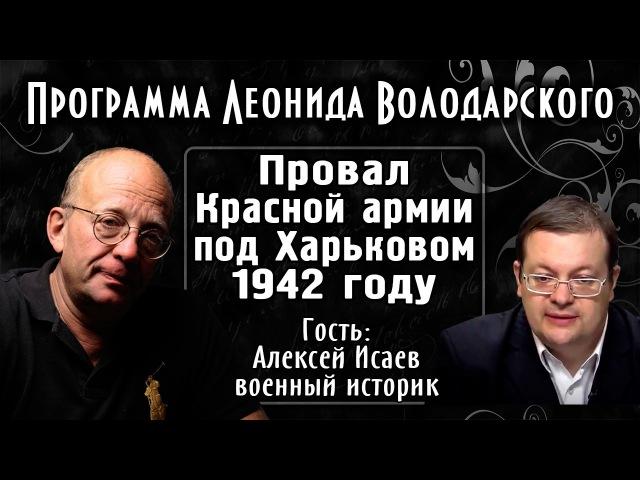 Алексей Исаев. Пpoвал Красной apмии под Харьковом в 1942 году.