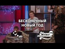 Бесконечный Новый год Мамахохотала НЛО TV