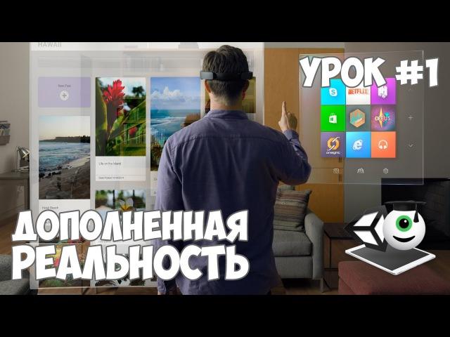 Дополненная реальность (Vuforia AR Unity) Урок 1 - Создание AR игры
