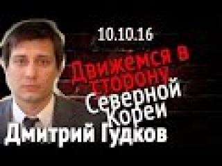 Дмитрий Гудков Движемся в сторону Северной Кореи 10 10 16 Эхо Москвы