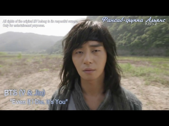 BTS (V Jin) - Even If I Die, It's You [OST Hwarang] (rus sub)