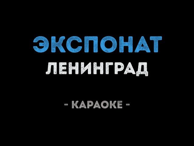 Ленинград — Экспонат (Караоке)