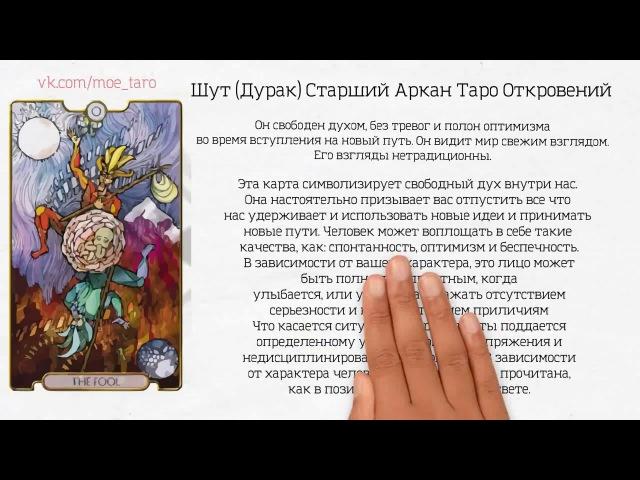 0. Шут (Дурак) Старший Аркан Таро Откровений (Revelations Tarot)