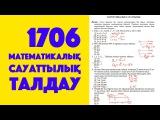 ҰБТ жаңа формат 1706 нұсқа. Математикалық сауаттылық.