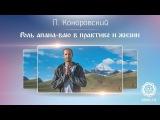 Роль апана-ваю в практике и в жизни. Павел Коноровский