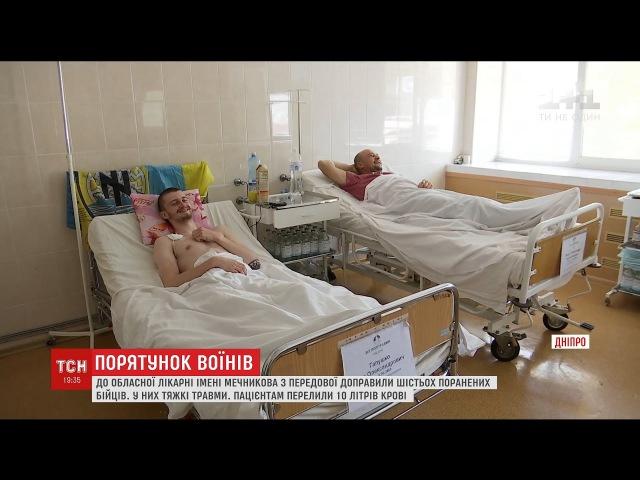 В обласній лікарні Дніпра тяжкопораненим бійцям АТО перелили 10 літрів крові
