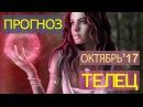 Гороскоп ТЕЛЕЦ Октябрь 2017 год / Ведическая Астрология
