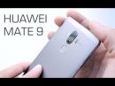 Обзор Huawei Mate 9: распаковка и первые впечатления