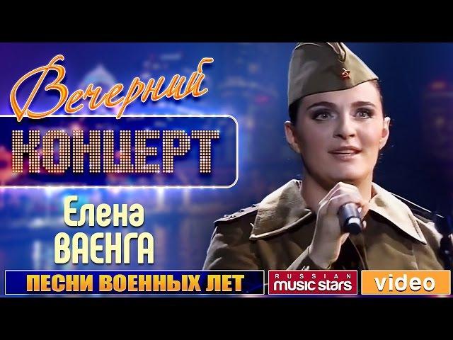 Вечерний Концерт к 9 Мая ✬ Елена Ваенга ✬ Песни Военных Лет ✬