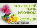 Пальчиковый театр крючком - Колобок мастер-класс toyfabric